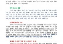 [태국]_2020.10월.서보훈김용희선교사