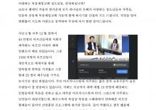 [페르시아]천민찬 정혜선 2021년 01월 편지