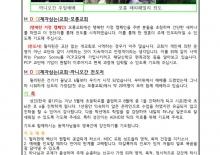 [필리핀]이수현/박미희 선교사의 7월 기도편지